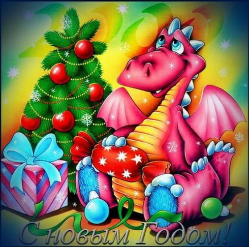 С наступающим Новым годом! Годом дракона! Удачи!
