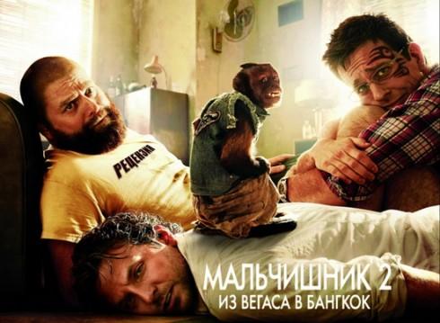 Мальчишник 2: Из Вегаса в Банкок. И где это мы?