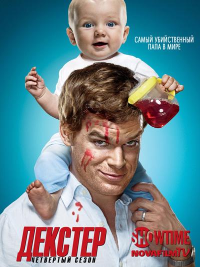 Декстер - постер 4 сезона сериала