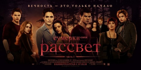 Сумерки. Сага. Рассвет: часть 1 (Twilight Saga Breaking Part1)