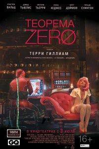 Теорема Зеро(2014)
